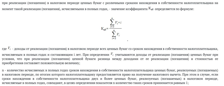 Все, что нужно знать об инвестиционном налоговом вычете, который предусмотрен подп.1 п.1 ст.219.1 НК РФ, по обычному брокерскому счету (не ИИС)