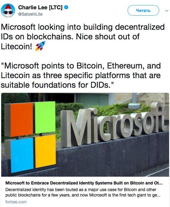 Чарли Ли: Microsoft считает Litecoin надежным фундаментом для DIDs