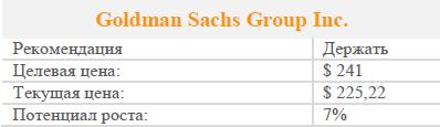 Goldman Sachs адаптивен и недооценен