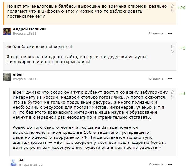 Комитет Думы одобрил законы о блокировке YouTube и цензуре соцсетей